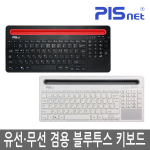 블루투스 유선/무선 키보드 피스넷 멀티키 3대 연결
