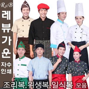 조리복/위생복/식품공장/쿡복/가운/주방복/요리사