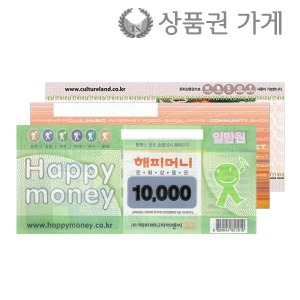 신용카드/컬쳐랜드/도서/해피머니문화 상품권1만원