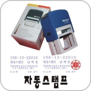 대성스탬프 새주소/사업자명판/만년스탬프/자동고무인