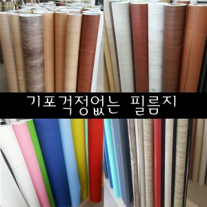 인테리어필름 싱크대/현관문/무늬목/우드/단색/시트지
