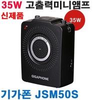 기가폰JSM-50S 강의용마이크 무선마이크 미니마이크