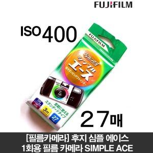 태성 후지필름 심플에이스 1회용 칼라필름카메라 27매