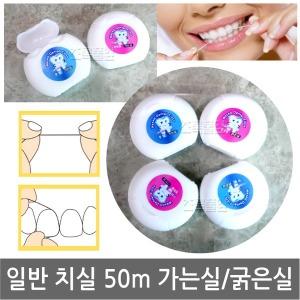 원형 치실 50m/왁스치실/치과 판촉물/칫솔/치약