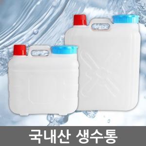 생수통 물통 플라스틱물통 캠핑용 약수통 20리터 물병