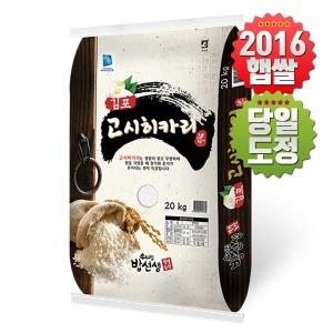 김포 고시히카리쌀20kg 당일도정 밥선생