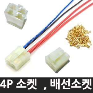 릴레이 4P 5P 배선소켓 소켓 핀 모음 부속 선택
