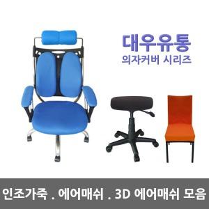 겨울의자커버/극세사/융/의자커버/사무용/학생/의자
