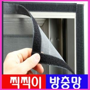 미세촘촘망 22MESH맞춤벨크로찍찍이방충망/창문모기장