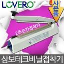 러브러 비닐접착기(사은품)/sk410/sk510/sk310/실링기