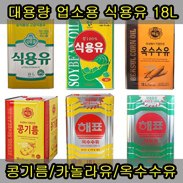 해표/백설/청정원/오뚜기/영미/해피스푼/식용유업소용