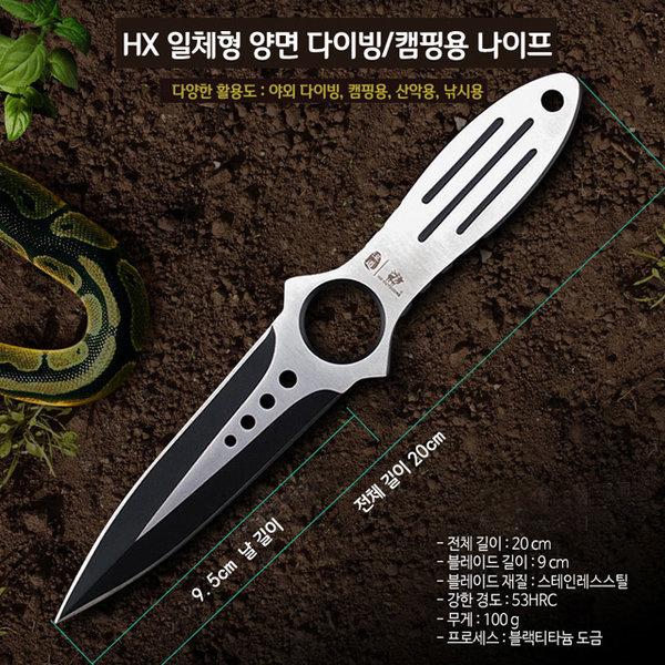 [캠핑나라_] HX 일체형 양면 다이빙/캠핑용 나이프/서바이벌낚시칼