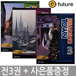 전3권 + 사은품 / Reading Town 1.2.3 권세트 / 휴대폰거치대증정