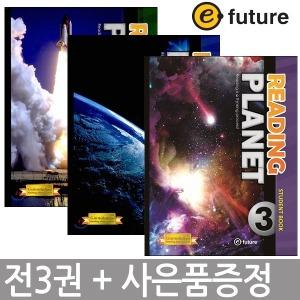 전3권 + 사은품 / Reading Planet 1.2.3 Student Book / 휴대폰거치대증정