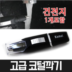건전지포함/코털깍기 물세척가능 코털 제거기 면도기