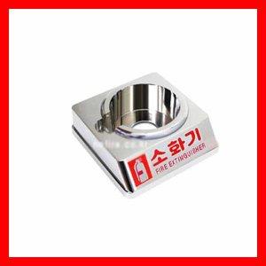 소화기받침대MB/문구제작 크롬도금 (옵션) 한국안전