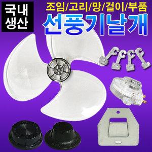 선풍기날개/신일/한일/삼성/LG/기타수입제품/선풍기