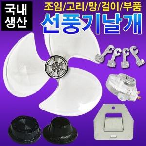 무료배송 선풍기날개/선풍기/선풍기날개조임/부품