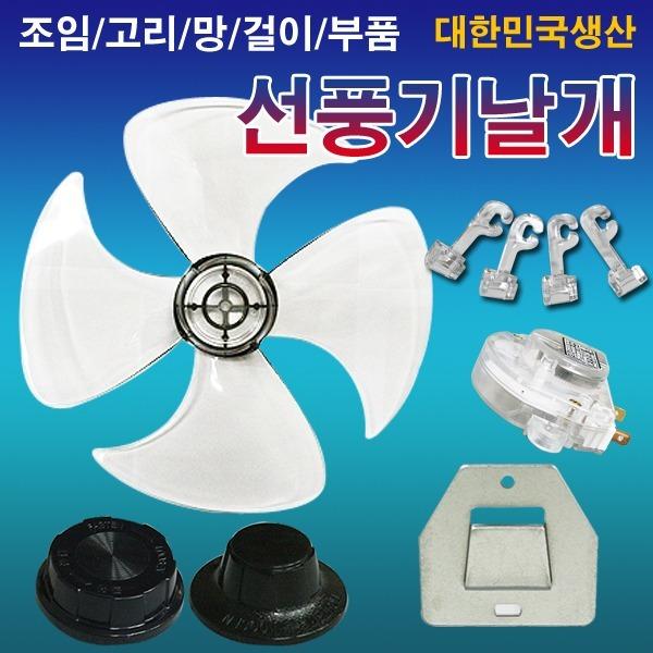 선풍기날개/신일/한일/삼성/LG/수입/선풍기부품
