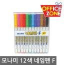 인하/모나미 네임펜 F 중간글씨용 12색 세트 유성펜