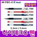 HI-TEC 하이테크c 펜 0.3 0.4mm 중성펜 볼펜 흑 청 적