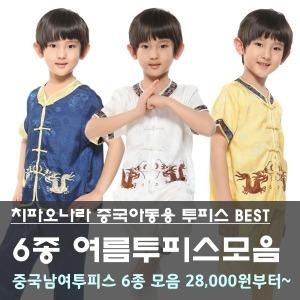 여름투피스모음/중국전통의상/치파오/우슈복/쿵후복