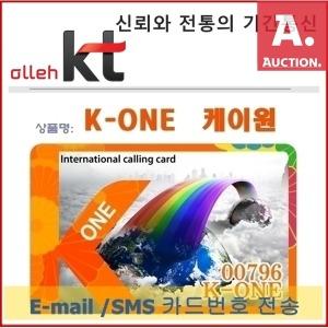 케이원K-ONE국제전화카드-중.미.캐.호.베트남등철저AS