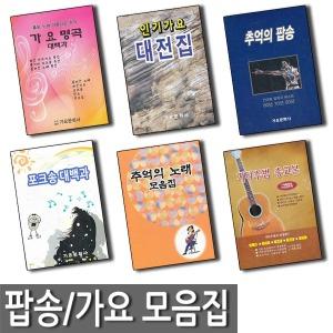 노래 책 가요 팝송 포크송 베스트/추억의/인기가요/한국전통/민요대전집/옛날/옛/기타/60/70/80/년 선택