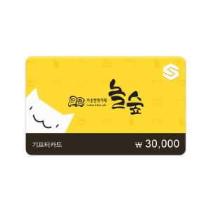 (놀숲) 기프티카드 3만원권