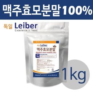 독일Leiber 맥주효모 분말1kg/글루타치온 함유