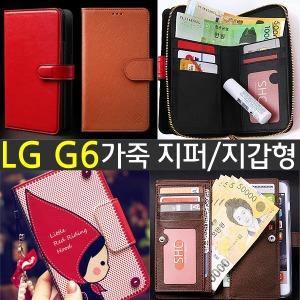 LG G6 (M-G600) 가죽 지퍼 지갑형 핸드폰 케이스 F900