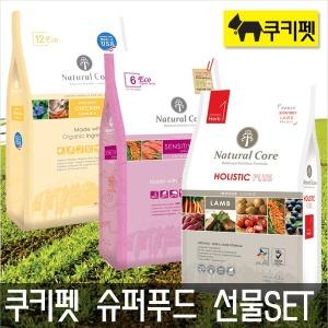 네츄럴코어 강아지사료 6kg 7kg/애견사료/15종사은품