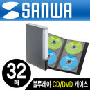 CD 블루레이 DVD 파일형 보관 정리 케이스