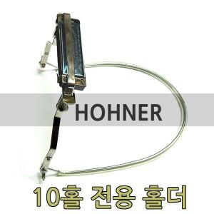 호너 하모니카 홀더/10홀 다이아토닉/복음트레몰로