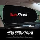 NEW 썬팅필름 차량용 햇빛가리개 2개 1세트/자동차