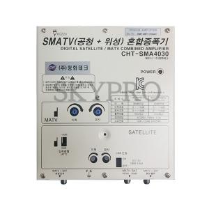 CHT-SMA4030 (위성+CA)혼합증폭기/공청/위성방송/