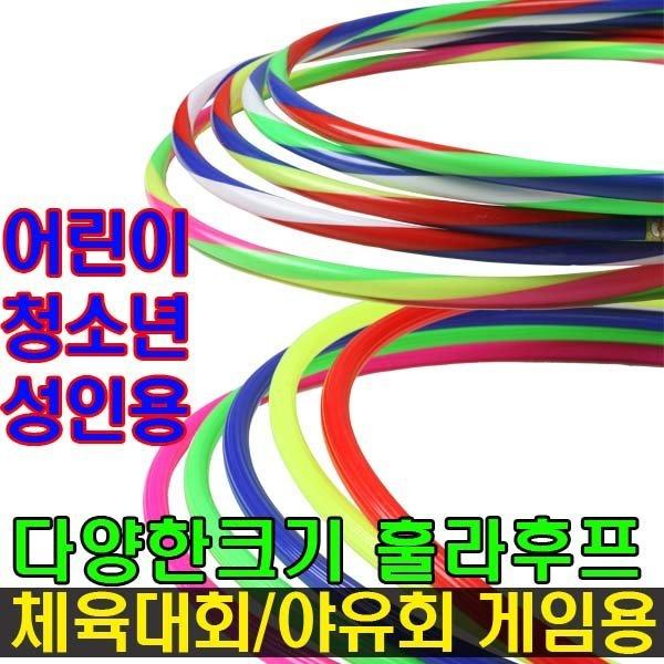 훌라후프 어린이/청소년/교재용/허리운동/다이어트