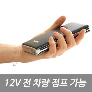 썬더스타터2/점프스타터/보조배터리/국내AS/KC인증