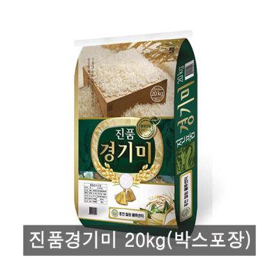 2016년산 햅쌀 진품경기미 20kg(박스포장)