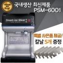 PSM-6001/빙수기계/빙삭기/팥빙수기계/얼음가는기계