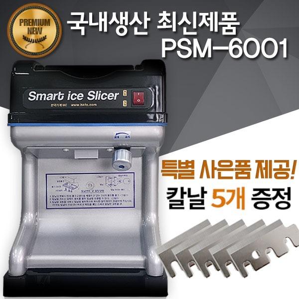 PSM-6001/빙수기/빙삭기/팥빙수기계/얼음가는기계