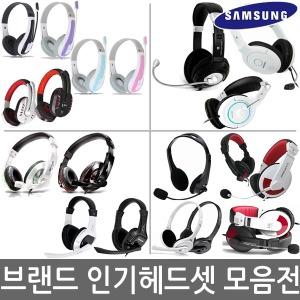 브랜드헤드셋/게이밍/삼성/LG/PC방/고감도/어학/학교