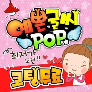 pop/예쁜손글씨/예쁜글씨/피오피/글자/글씨/컷팅