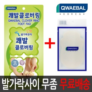 쾌발클로버링 무좀특허 발냄새제거제 발가락양말 +4매