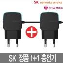 SK1+1 급속 고속 휴대폰 핸드폰 스마트폰 usb 충전기