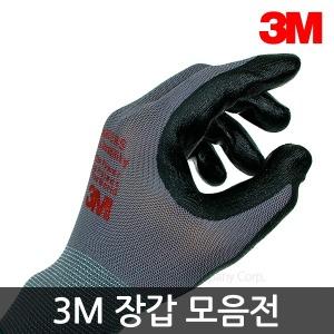 3M/핸드맥스 코팅장갑 /NBR/PU/안전작업장갑/슈퍼그립