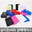 아이엠 실리콘 ABS 담배케이스 원터치/슬림/일반/에쎄