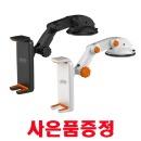 HTP-M300/겔 흡착방식의 차량용거치대(특허)/세계최초