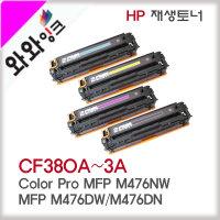 HP CF380A~3A 재생토너 Pro MFP M476NW M476DW M476DN