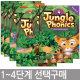 선택구매 / Jungle Phonics sb+wb 1.2.3.4 / 정글파니스 /cd포함